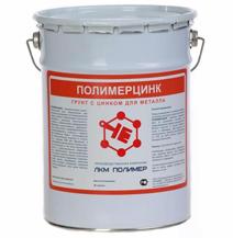 Цинконаполненный грунт Полимерцинк - ПРОФКРАСКИ